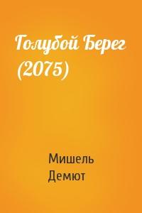 Голубой Берег (2075)