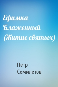 Ефимка Блаженный (Житие святых)