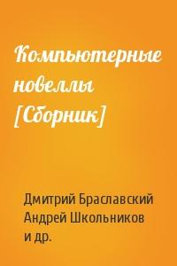 Компьютерные новеллы [Сборник]