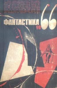 Фантастика 1966. Выпуск 3