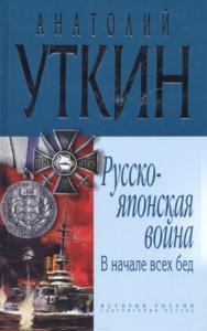 Анатолий Уткин - Русско-японская война