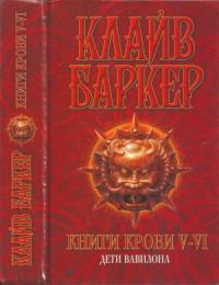 Книги крови V—VI: Дети Вавилона