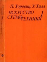 Искусство схемотехники. Том 1 [Изд.4-е]