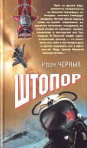 Иван Черных - Штопор
