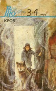 Роман-газета для юношества, 1989, №3-4