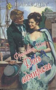 Дочь адмирала
