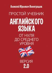 Простой учебник английского языка— от нуля до среднего уровня. Версия2.0