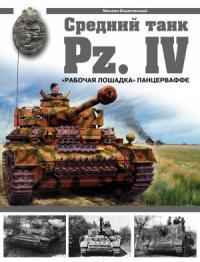 Михаил Барятинский - Средний танк PZ.IV. «Рабочая лошадка» Панцерваффе