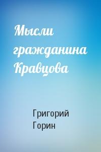Григорий Горин - Мысли гражданина Кравцова