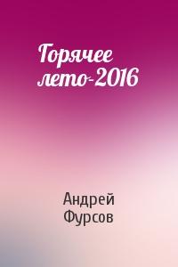 Горячее лето-2016