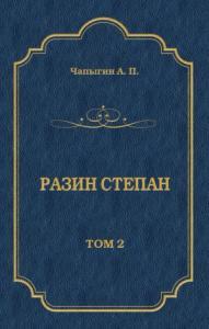 Разин Степан. Том 2