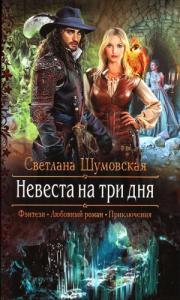 Светлана Шумовская - Невеста на три дня
