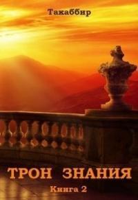 Трон Знания. Книга 2 (СИ)