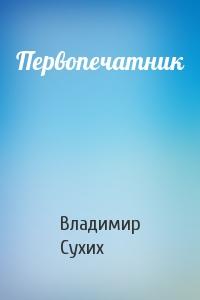 Владимир Сухих - Первопечатник