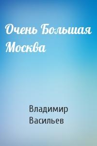 Очень Большая Москва