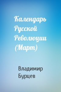 Календарь Русской Революции (Март)