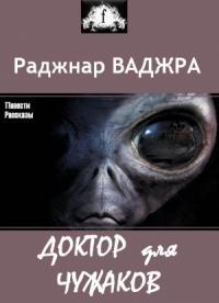 ДОКТОР ДЛЯ ЧУЖАКОВ (сборник)