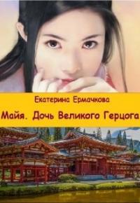 Екатерина Ермачкова - Дочь Великого герцога