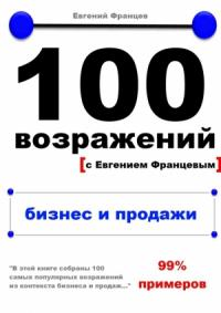 100возражений. бизнес ипродажи