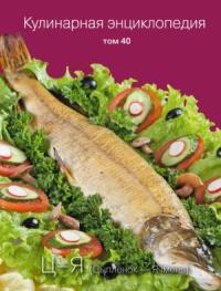 Кулинарная энциклопедия. Том 40. Ц – Я (Цыпленок – Ячмень)