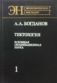 Тектология (всеобщая организационная наука)