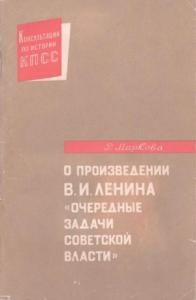 О произведении В.И. Ленина «Очередные задачи Советской власти»