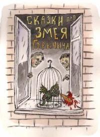 Сергей Седов - Сказки про Змея Горыныча