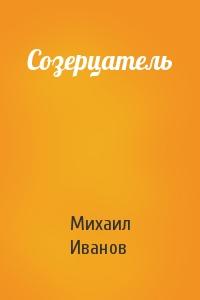 Михаил Иванов - Созерцатель