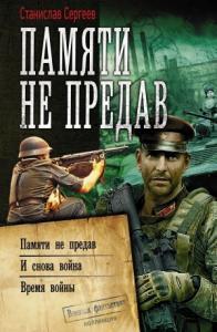 Памяти не предав: Памяти не предав. И снова война. Время войны