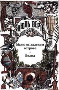 Маяк на далеком острове; Болид; Малые и неоконченные произведения; Драматические произведения