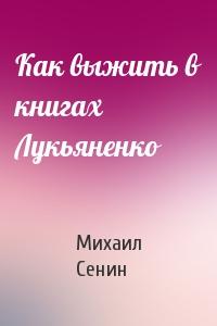 Михаил Сенин - Как выжить в книгах Лукьяненко