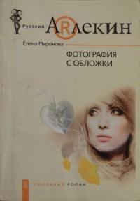 Елена Миронова - Фотография с обложки