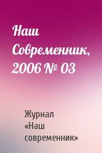 Журнал «Наш современник» - Наш Современник, 2006 № 03