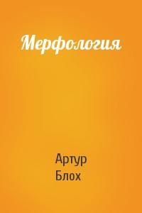 Мерфология