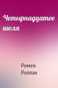 Ромен Роллан - Четырнадцатое июля