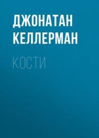 Джонатан Келлерман - Кости