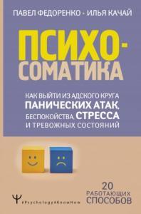 Психосоматика. Как выйти из адского круга панических атак, беспокойства, стресса и тревожных состояний. 20 работающих способов