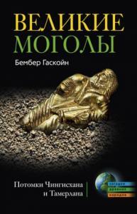 Великие Моголы