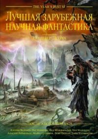 Лучшая зарубежная научная фантастика: После Апокалипсиса