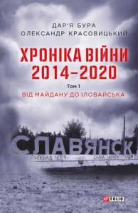 Хроніка війни. 2014—2020. Том 1. Від Майдану до Іловайська