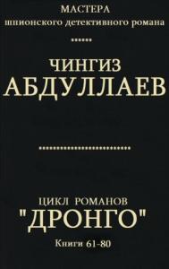 """Цикл романов """"Дронго"""". Кн.61-80"""