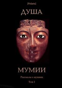 Душа мумии