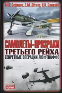 Самолеты-призраки Третьего Рейха