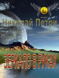 Николай Петри - Зеркало в руках