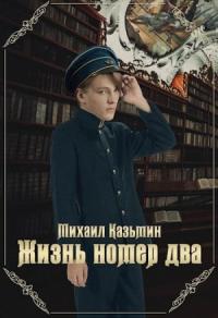 Михаил Казьмин - Жизнь номер два