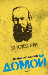 Владимир Козлов - Домой