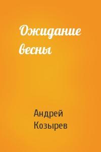Андрей Козырев - Ожидание весны