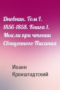 Дневник. Том I. 1856-1858. Книга 1. Мысли при чтении Священного Писания
