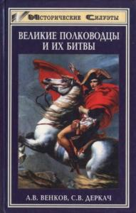 Великие полководцы и их битвы