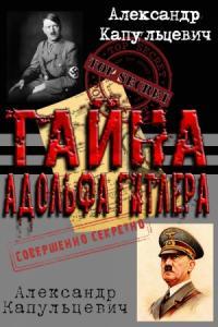 Тайна Адольфа Гитлера